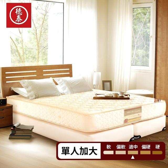 【德泰 歐蒂斯系列】B2 獨立筒 彈簧床墊-單人3.5尺(送保潔墊/線上逛百貨)
