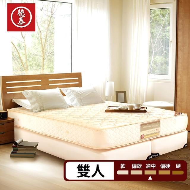 【德泰 歐蒂斯系列】B2 獨立筒 彈簧床墊-雙人5尺(送保潔墊/線上逛百貨)