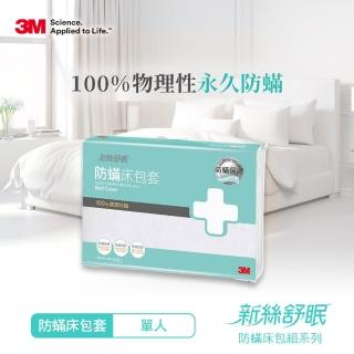 【3M】新絲舒眠防蹣床包套(單人3.5X6.2)