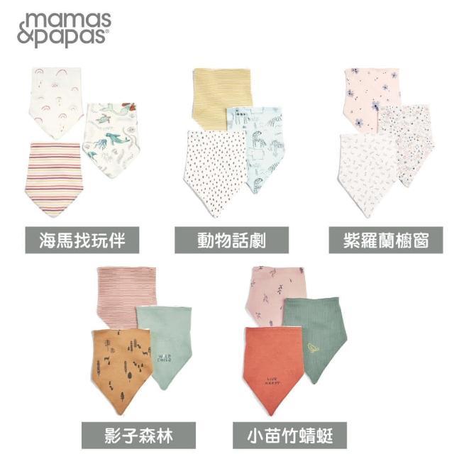 【Mamas & Papas】單面領巾/口水巾三件組(多款可選)