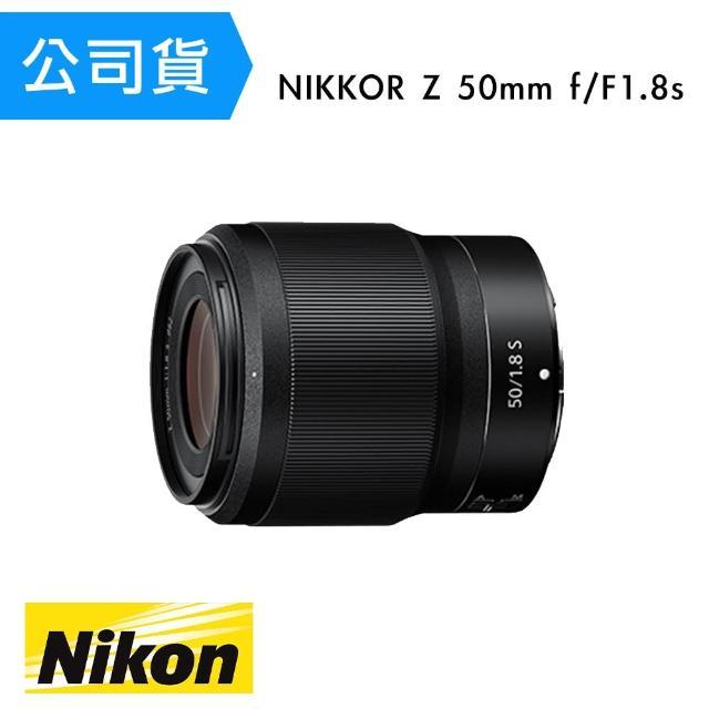 【Nikon 尼康】NIKKOR Z 50mm F1.8S 定焦大光圈鏡頭(總代理公司貨)