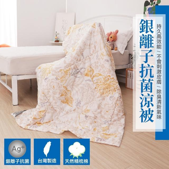【eyah 宜雅】台灣製經silvadur銀離子抗菌處理精梳棉涼被(多款任選)