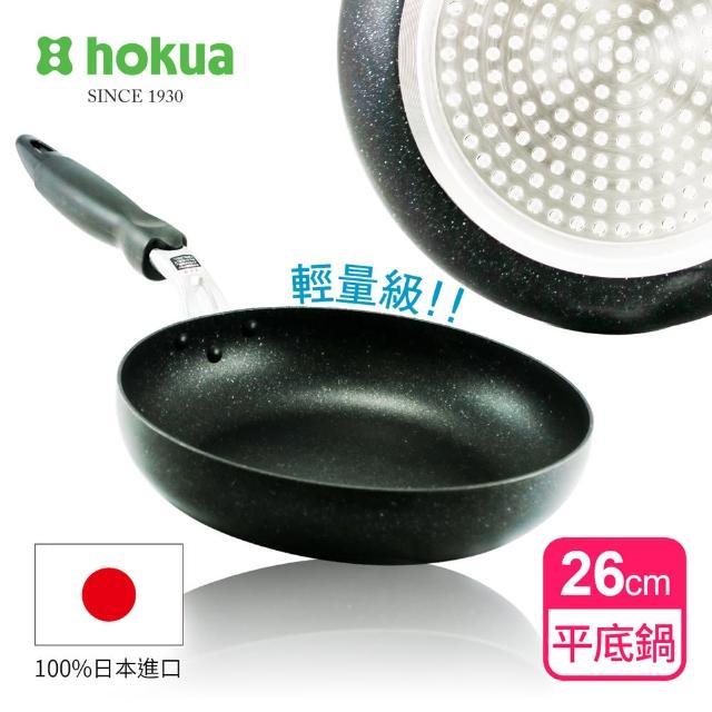 【hokua 北陸鍋具】輕量級大理石不沾平底鍋26cm(可用鐵鏟/不挑爐具)