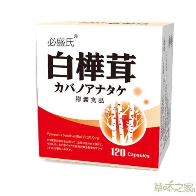 【草本之家】白樺茸子實體膠囊120粒1入(白樺菌菇)