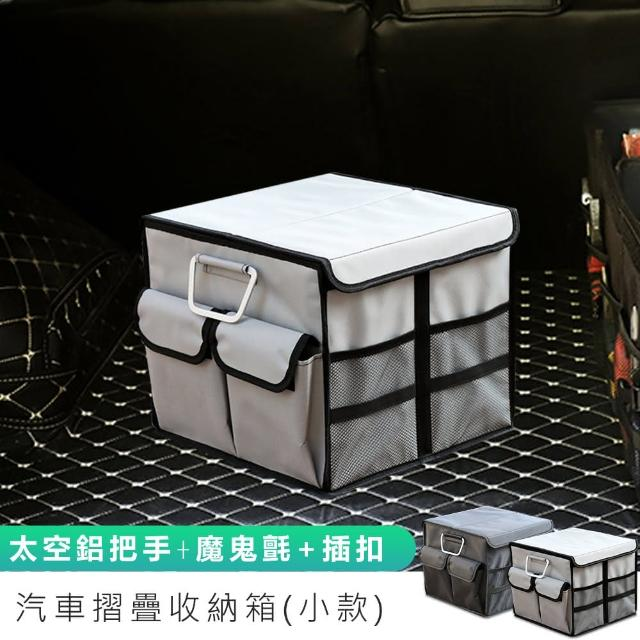 【麥瑞】汽車摺疊收納箱 小(折疊收納箱 折疊箱 置物袋 儲物箱 收納袋 車用收納箱 置物箱)