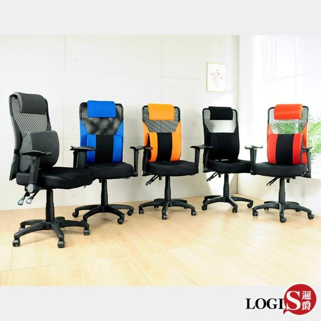 【LOGIS】line精選護腰3D腰枕升降手3孔座墊辦公椅/電腦椅(紅/藍/黑/灰)