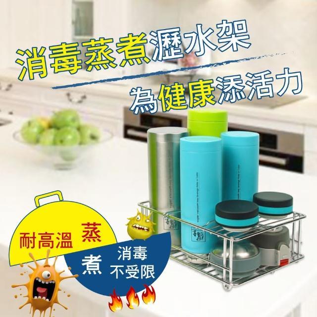 【G+居家】不鏽鋼奶瓶消毒•瀝水架(媽媽寶貝專用)