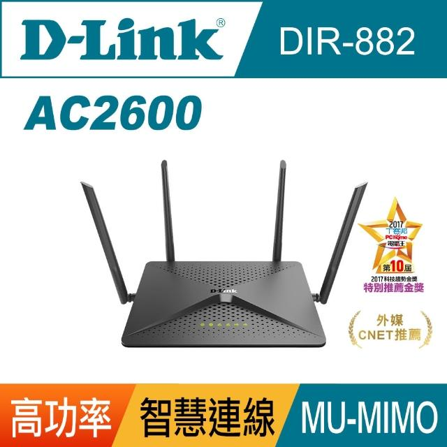 【D-LINK】DIR-882 AC2600 MU-MIMO 雙頻 Gigabit無線WI-FI分享器(路由器)