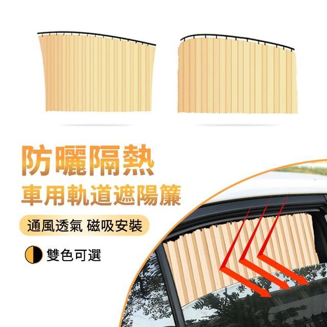 【ANTIAN】汽車車窗磁吸滑軌遮陽簾 車用防曬遮光簾 車窗窗簾 抗UV遮光布 通用(4入組)