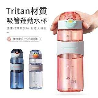 【CMSH】彈蓋吸管水壺 美國進口Tritan材質 密封防漏運動水壺 隨行水杯(520mL)