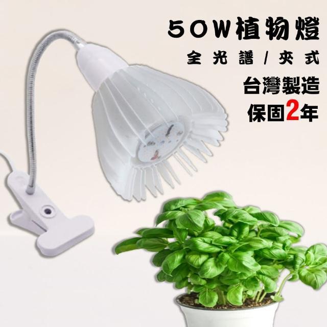 【君沛】植物燈 植物夾燈 全光譜 LED 50瓦 夾式 植物生長燈(led 50w 植物燈)