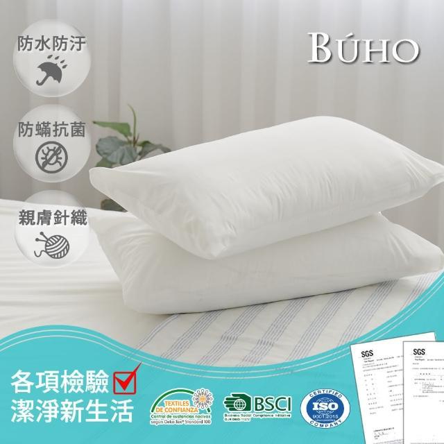 【BUHO】防蹣透氣100%防水針織信封式枕套/墊(2入)