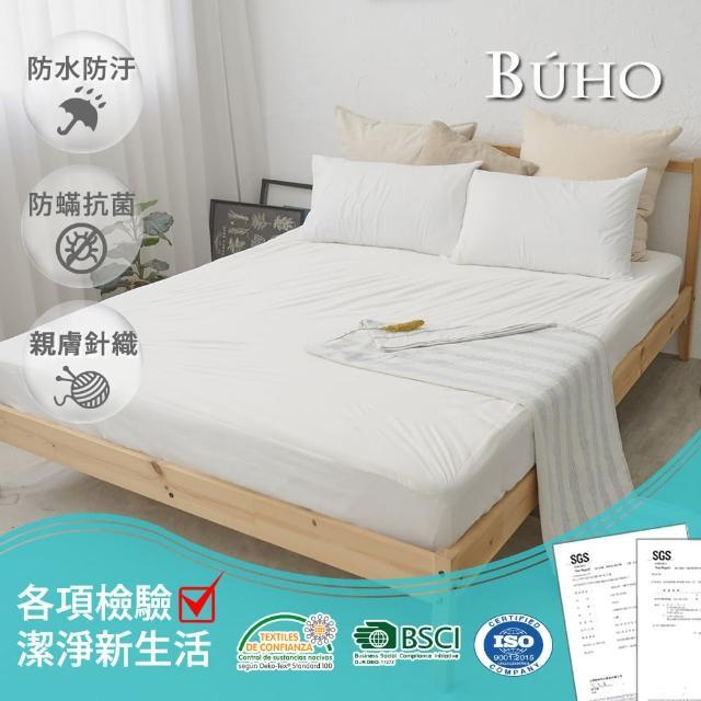 【BUHO】防蹣透氣針織複合防水飯店民宿純白床包/保潔墊(6尺雙人加大)
