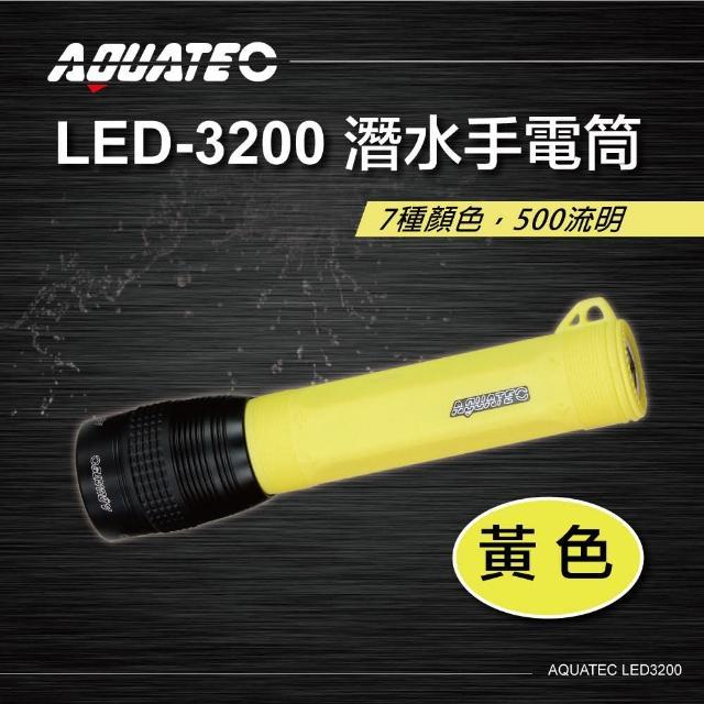 【AQUATEC】潛水手電筒 500流明  黃色(LED-3200)