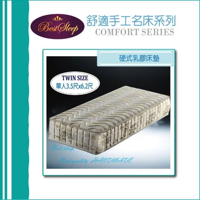 【BEST SLEEP 倍斯特手工名床】舒適手工硬式乳膠彈簧床墊(3.5尺 標準單人)