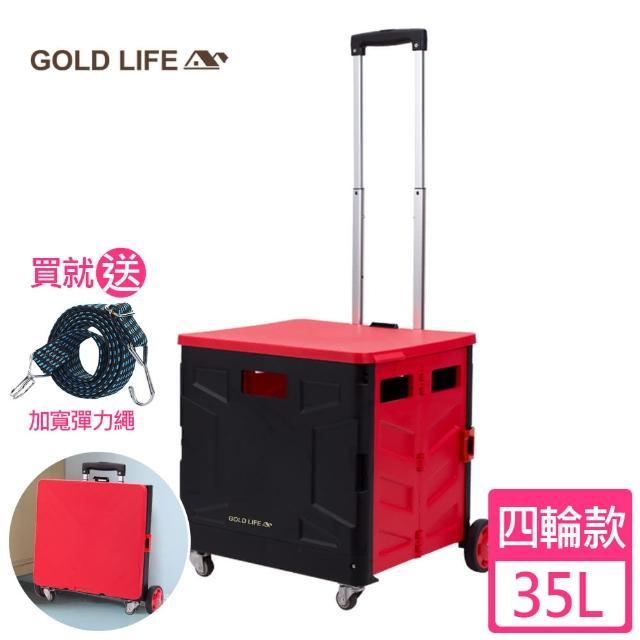 【GOLD LIFE】多功能好收納購物推車-35L四輪款-買就送加寬彈力繩