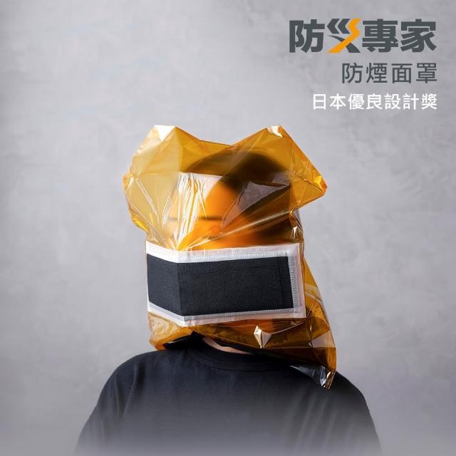 【防災專家】火災 防煙面罩 全防火材質 日本優良設計獎(口罩 面罩 逃生 防煙 頭罩)