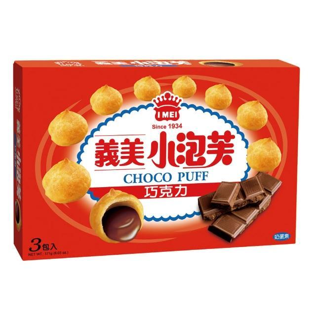 【義美】小泡芙巧克力-三入/盒(171公克)