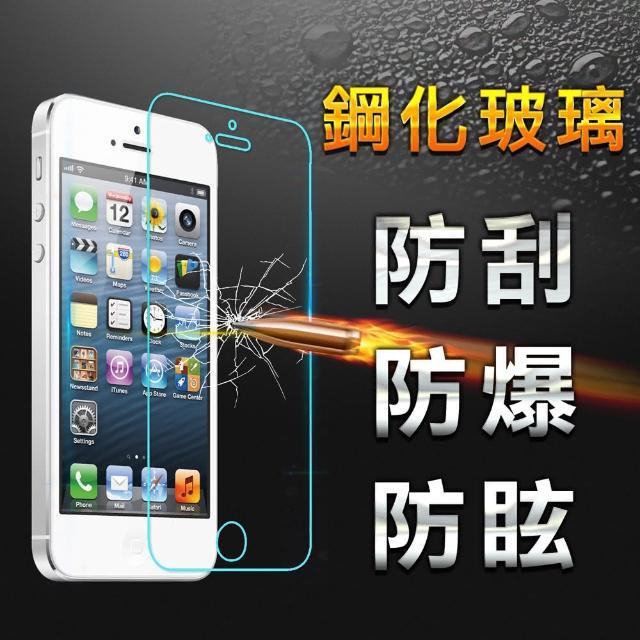 【YANG YI 揚邑】Apple iPhone 5 / 5S 防爆防刮防眩弧邊 9H鋼化玻璃保護貼