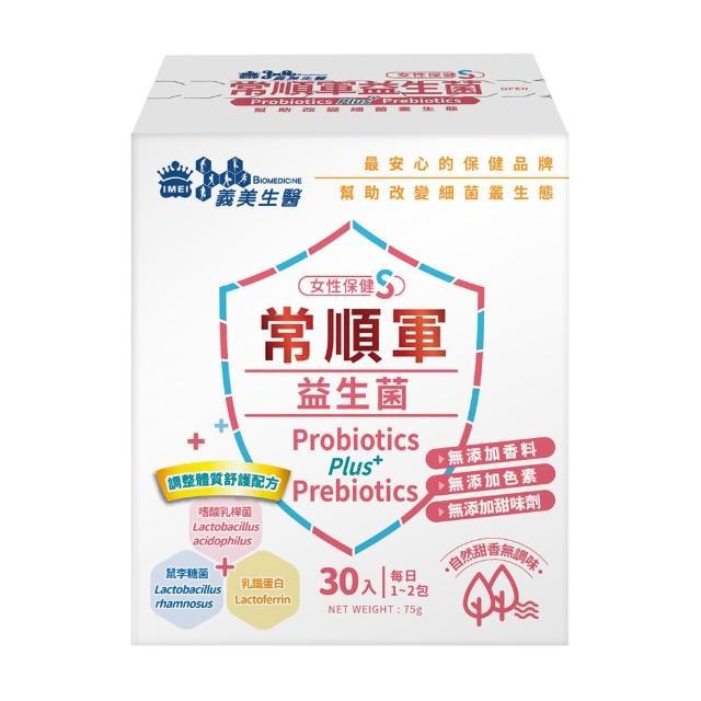 【義美生醫】常順軍益生菌-女性保健s(30包*1盒)