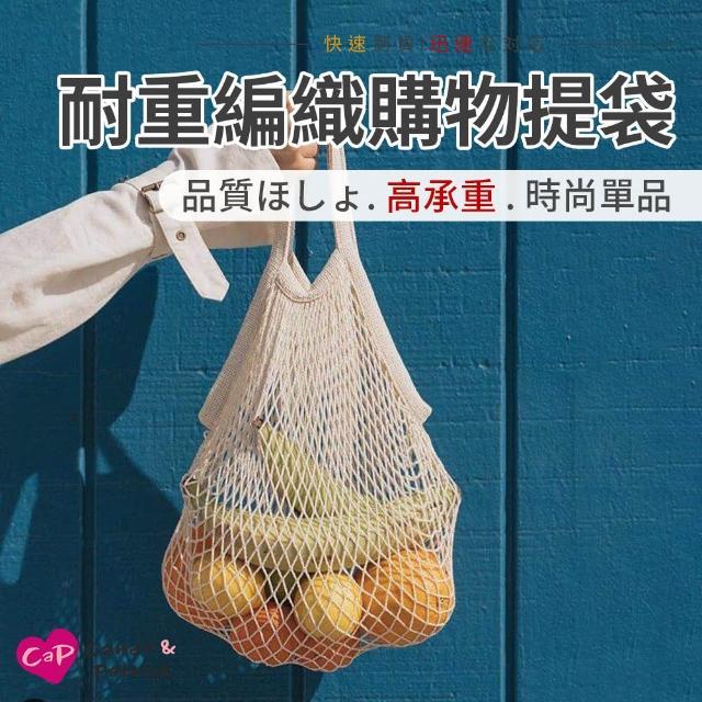 【Cap】耐重棉質編織購物提袋