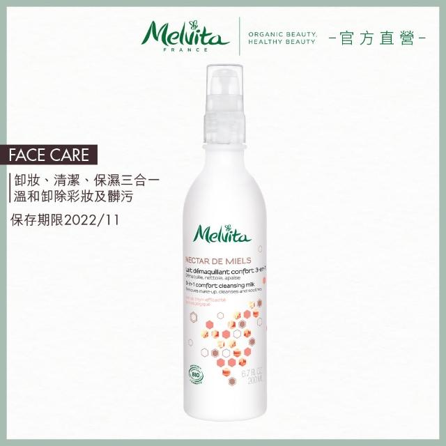【Melvita 蜜葳特】三重花蜜舒敏卸妝乳(200ml)