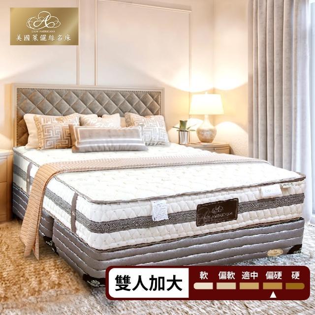 【Lady Americana】萊儷絲凱洛琳 獨立筒床墊-雙大6尺(送保潔墊)