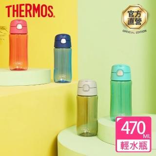 【THERMOS膳魔師】彈蓋直飲輕水瓶470ml(GP4040)