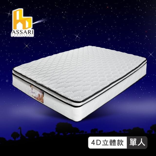 【ASSARI】感溫4D立體冬夏兩用彈簧床墊(單人3尺)
