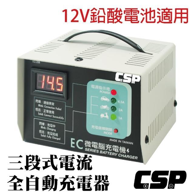 【CSP】12V鉛酸電池充電 三段式自動充電器 2年保固 台灣製造 汽車 機車 重機充電 EC-1206