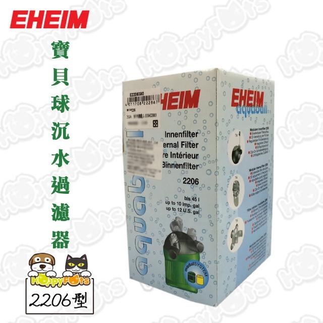 【EHEIM】寶貝球 沉水過濾器(2206型)