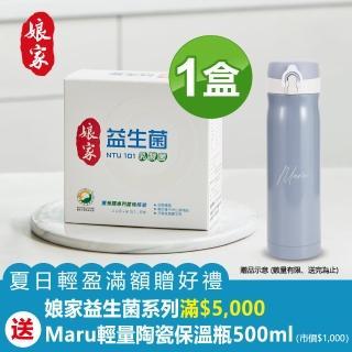【娘家】益生菌1盒組(60入/盒)