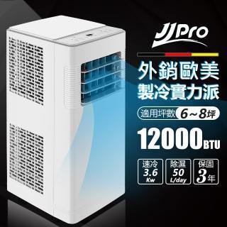 【德國 JJPRO】12000BTU 6-8坪 移動空調JPP12 實力派大冷量(定時/除濕/風速/睡眠 功能四合一)