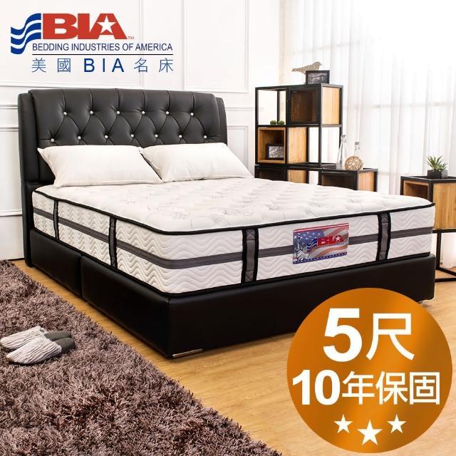 【美國名床BIA】San Diego 獨立筒床墊-5尺標準雙人(比利時奈米竹炭布)