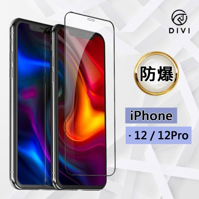 【DIVI】Apple iPhone 12/12 Pro 6.1吋 9H鑽石鋼化防爆滿版玻璃保護貼(滿版)