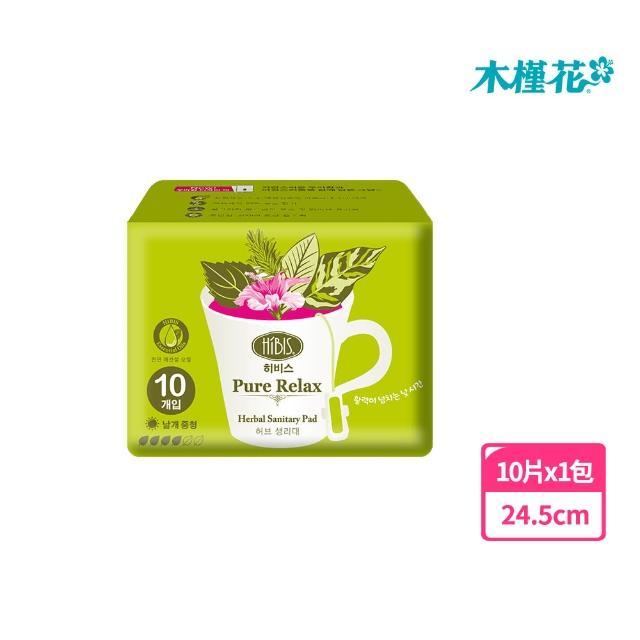 【Hibis 木槿花】芯原萃草本衛生棉-日用24.5cm/10片(植萃涼感持久解悶)