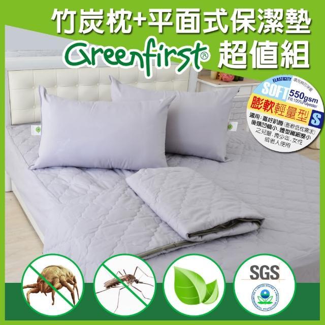 【輕量枕x1+平面式保潔墊】單3.5尺-法國天然防蹣竹炭淨化技術(Greenfirst系列)