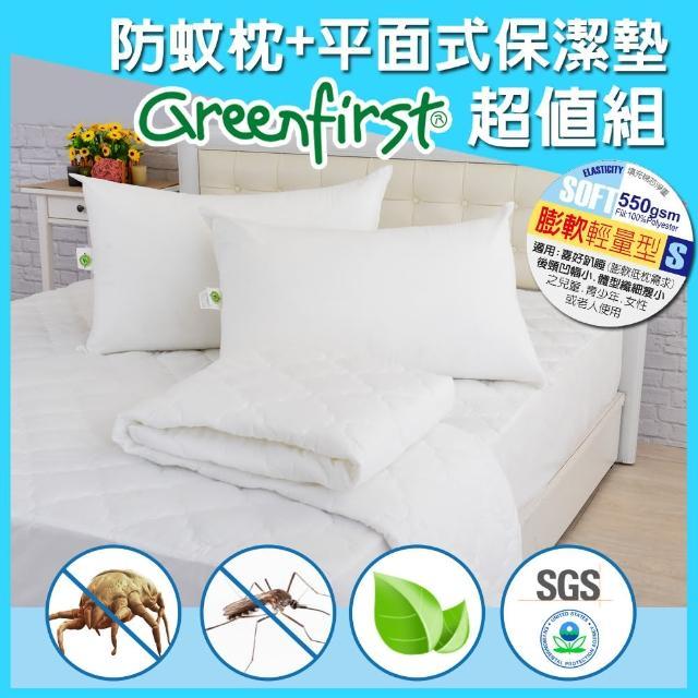 【輕量枕x2+平面式保潔墊】雙5尺-法國天然防蹣防蚊技術(Greenfirst系列)