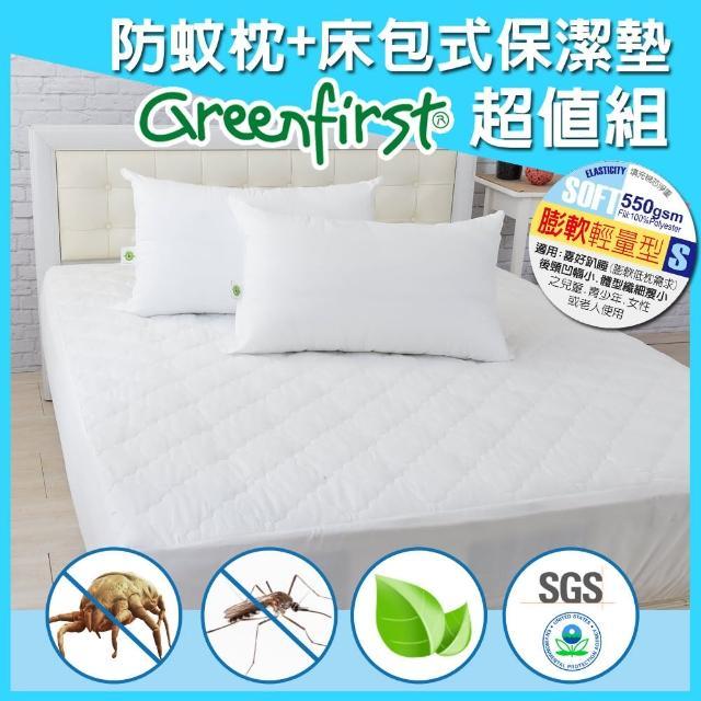 【輕量枕x2+床包式保潔墊】雙5尺-法國天然防蹣防蚊技術(Greenfirst系列-贈防蹣噴霧)