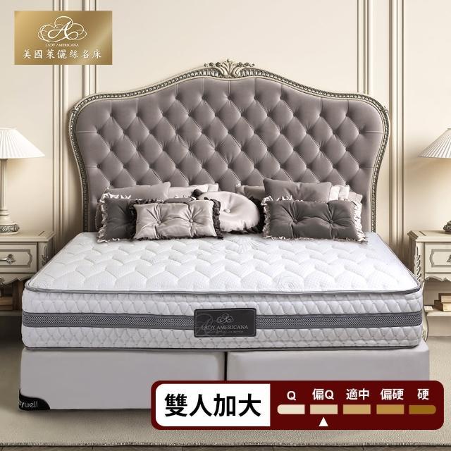 【Lady Americana】萊儷絲蜜拉貝兒 乳膠獨立筒床墊-雙大6尺(送保潔墊)