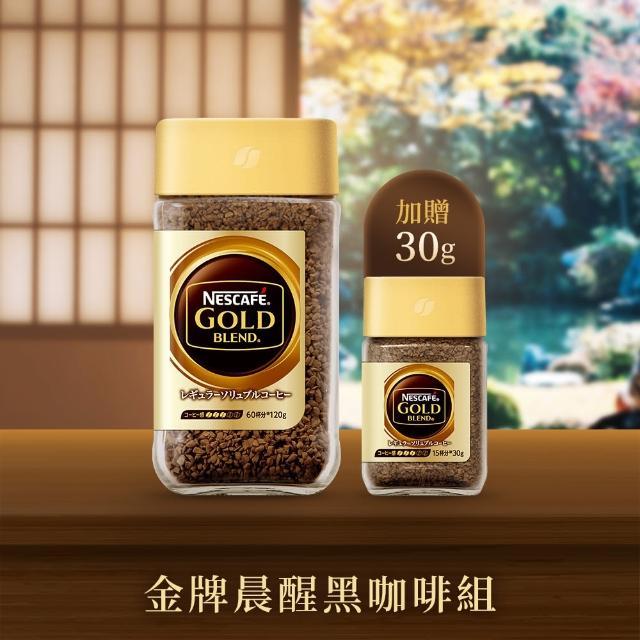 【Nestle 雀巢】金牌咖啡罐裝 120g贈30g(紅利組)