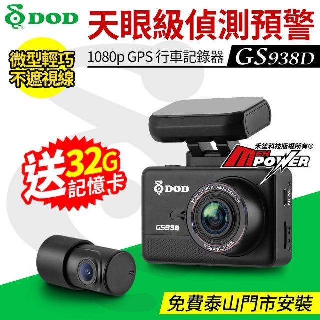 【DOD】GS938D 天眼級偵測 SONY雙鏡1080p GPS行車記錄器-快(送32G卡+泰山門市安裝)