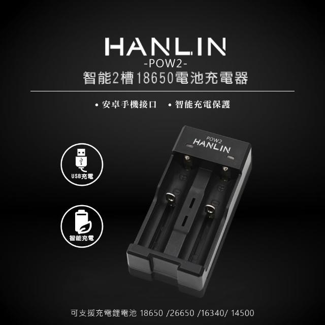 【HANLIN】POW2(智能2槽18650電池充電器)