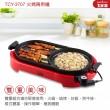 【大家源福利品】火烤兩用爐(TCY-3707)