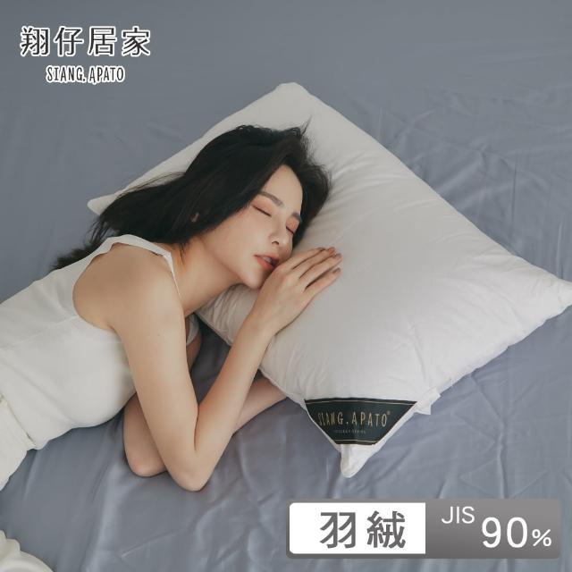 【翔仔居家】頂級白鵝絨 90/10羽絨枕(1入)