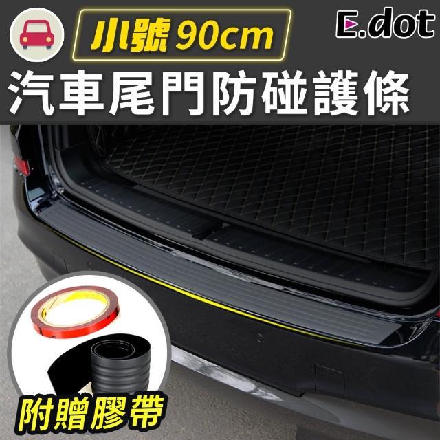 【E.dot】汽車尾門防刮防撞條-小