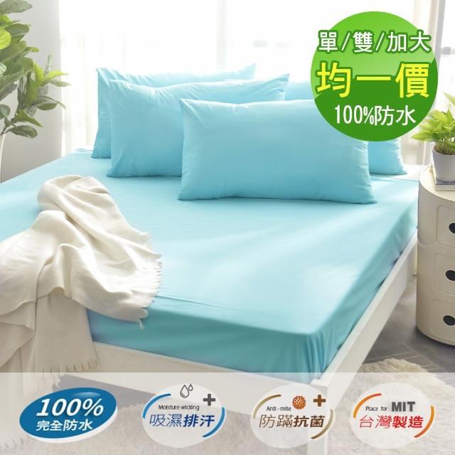 【Pure One】完全防水 日本防蹣抗菌 採用3M吸濕排汗技術 床包式保潔墊(單人/雙人/加大 護理生醫級)