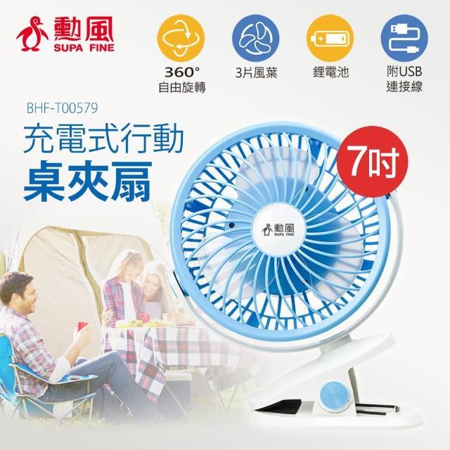 【勳風】USB7吋充電式行動桌夾扇(BHF-T00579)