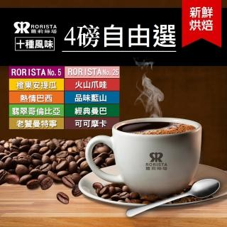 【RORISTA】自由選-新鮮烘焙咖啡豆(450g/包)