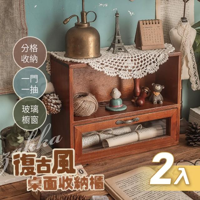 【慢慢家居】復古實木玻璃桌面收納櫃 展示櫃 置物櫃-2入(一格一抽)